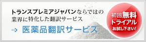 トランスプレミア・ジャパンならではの業界に特化した翻訳サービス